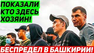 Браво! Жители Башкирии отстояли свою землю перед захватчиками!