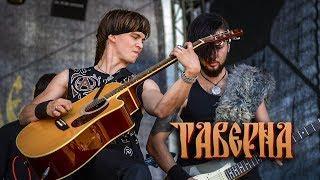 Агидель - Таверна (live ББ2019)