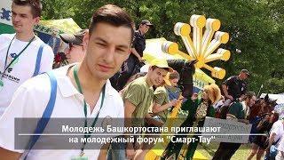 UTV. Новости запада Башкирии за 12 апреля