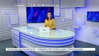 Вести-24. Башкортостан - 26.12.18