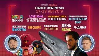 Суперафиша. Главные события Уфы, 17-19 августа