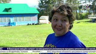 Новости Белорецка на башкирском языке от 3 июня 2019 года. Полный выпуск