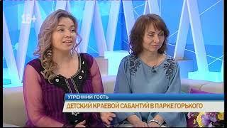 Утренний гость.Детский Сабантуй в Парке Горького