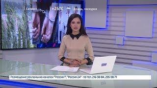 Вести-24. Башкортостан – 09.07.19