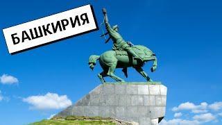 Башкирия (Уфа, река Белая, Красный ключ, Павловское водохранилище)