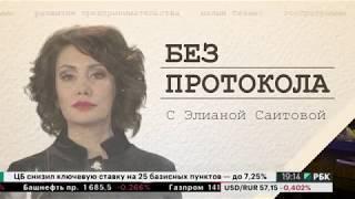 «Без протокола с Элианой Саитовой». Гость:Евгений Гурьев.