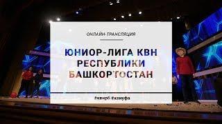 Фестиваль Юниор-лиги КВН Республики Башкортостан