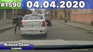 ДТП. Подборка на видеорегистратор за 04.04.2020 Апрель 2020