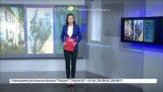 Вести-24. Башкортостан - 06.07.18