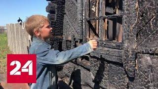 Девятилетний герой живет в Мордовии: мальчик вынес из пожара сестру - Россия 24