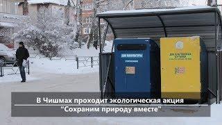 UTV. Новости центра Башкирии за 31 января