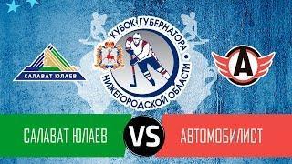 Салават Юлаев (Уфа) - Автомобилист (Екатеринбург)