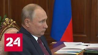 Владимир Путин встретился сегодня с главой Минсельхоза Дмитрием Патрушевым - Россия 24