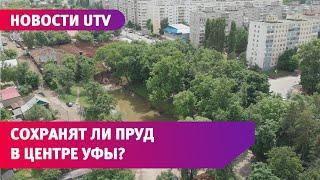 UTV. В центре Уфы рядом с прудом строят многоэтажку. Жители боятся, что водоём уничтожат