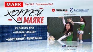 «Салават Юлаев» встретится с «Нефтехимиком» – не пропустите прямую трансляцию «Хоккея на Маяке»!
