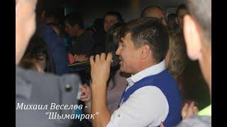 """Михаил Веселов - """"Шыманрак"""" Марла деспасито!"""