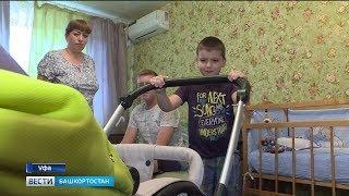 В Башкирии более 4 тысяч многодетных семей получают ежемесячную выплату за третьего ребенка