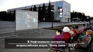 UTV. Новости севера Башкирии за 19 августа (Нефтекамск, Янаул, Дюртюли)