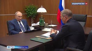 Рабочая встреча Президента России Владимира Путина и Главы РБ Радия Хабирова - ВИДЕО