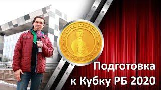 Ufa Атлет #160. Подготовка к Кубку РБ 2020