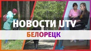 Новости Белорецкого района от 22.05.2020