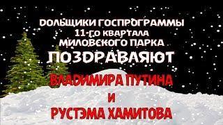 НОВОГОДНЕЕ ПОЗДРАВЛЕНИЕ В.ПУТИНУ и Р.ХАМИТОВУ ОТ ДОЛЬЩИКОВ 11-ГО КВАРТАЛА МИЛОВСКОГО ПАРКА (Уфа)