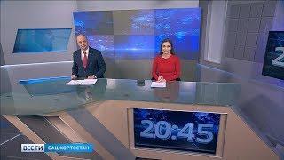 Вести-Башкортостан - 27.03.19