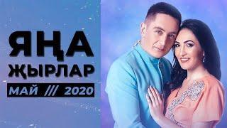 НОВЫЕ ТАТАРСКИЕ ПЕСНИ — МАЙ 2020 /// ЯҢА ҖЫРЛАР!