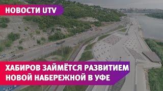 Радий Хабиров лично займется развитием новой набережной в Уфе