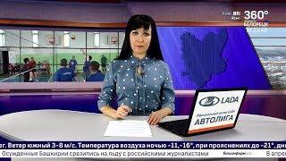 Новости Белорецка на русском языке от 11 февраля 2020 года. Полный выпуск