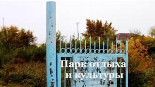 Городской парк отдыха и культуры г.Давлеканово