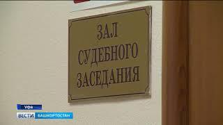 В Уфе обвинившая в изнасиловании коллег дознавательница МВД вновь не пришла на суд