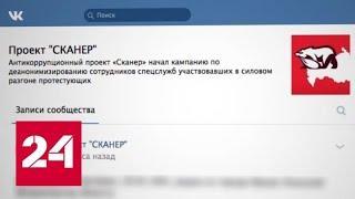 Максим Стеклов, призывавший убивать детей силовиков, отметился на незаконной акции - Россия 24