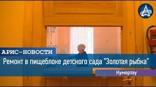 """Ремонт в пищеблоке детского сада """"Золотая рыбка"""""""