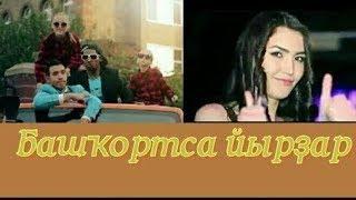 Башҡортса йырҙар/Башкирские песни/Bashkir songs
