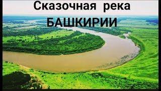 Сказочная река Башкирии.Река Белая!!!