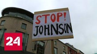 Противники и сторонники Бориса Джонсона вышли на митинги - Россия 24