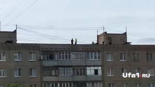 В Уфе на крыше гуляли дети