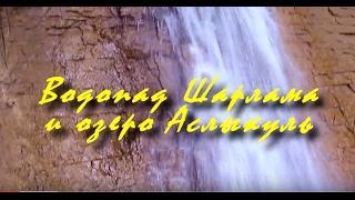 Водопад Шарлама и озеро Аслыкуль