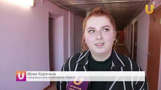 Новости UTV. Студенческая весна прошла в СФ БашГУ