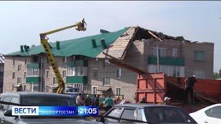 Ураган разрушил село в Башкирии. Как идет восстановление, смотрите «Вести» в 21:05