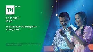 """""""Үткәннәр сагындыра"""" концерты"""
