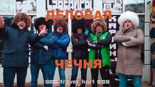 Деловая Чечня. Бизнес тур в Грозный.
