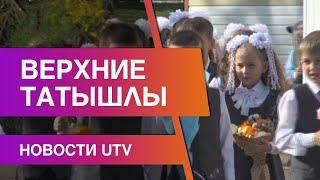 Новости Татышлинского района от 03.09.2020