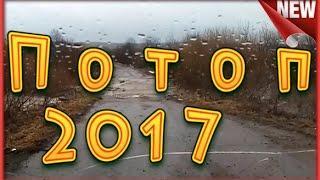 Наводнение 2017-Как природа вносит свои коррективы в наши планы.