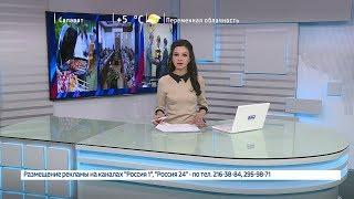 Вести-24. Башкортостан - 29.04.19