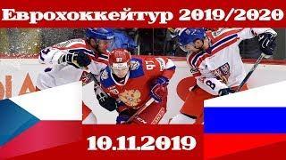 Еврохоккейтур 2019/20 Чехия-Россия (09.11.2019)