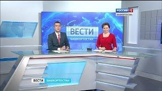 Вести-Башкортостан - 04.07.16 19:35
