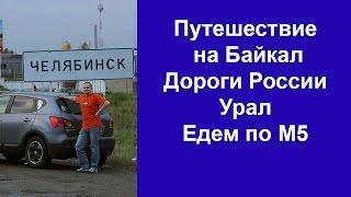 Путешествие на Байкал Дороги России Урал Едем по М5