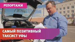 Мы нашли самого оптимистичного таксиста Уфы. Он ведёт блог и принимает 50 заказов в день